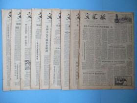 生日报 文汇报1979年4月1日2日3日4日5日6日7日8日9日报纸(单日价格)