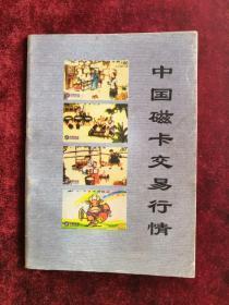中国磁卡交易行情 包邮挂刷