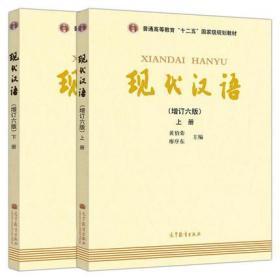 现代汉语 增订六6版 上下全两册 黄伯荣 廖序东 9787040469882