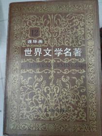 世界文学名著连环画(1一15)册