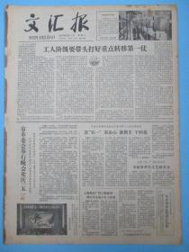 生日报 文汇报1979年5月1日报纸(五一特刊)