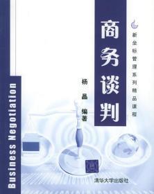 商务谈判 杨晶 清华大学出版 9787302064527