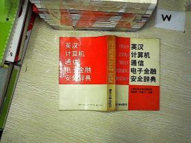 英汉计算机通信电子金融 安全辞典.  ..