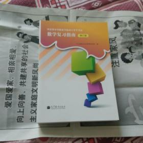 河北省中等职业学校对口升学考试数学复习指南(修订版)