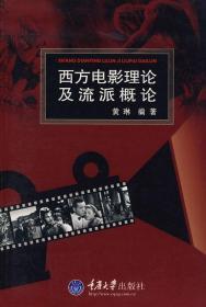 西方电影理论及流派概论 黄琳 9787562445616 G4-1