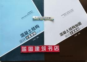 混凝土结构设计计算算例(第三版)+混凝土结构加固设计计算算例(第二版)套装(2册)9787112189199/9787112236725王依群/中国建筑工业出版社
