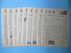 生日报 文汇报1979年5月12日13日14日15日16日17日18日19日20日报(单日价格)