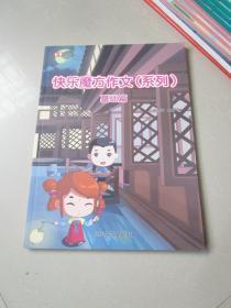 快乐魔方作文系列 基础篇 秋季(小学作文)