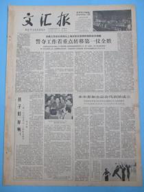 生日报 文汇报1979年5月31日报纸
