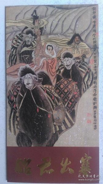 """1994年中国集邮总公司发行""""昭君出塞""""邮折(内附邮票3枚)"""