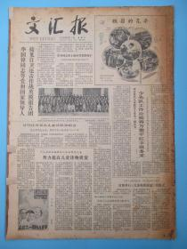 生日报 文汇报1979年6月1日报纸(儿童节)