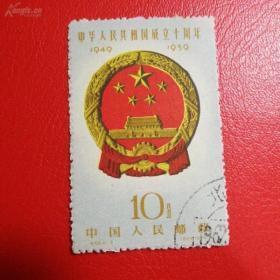 中华人民共和国成立十周年4-2、4-3盖销票