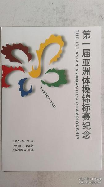 1996年长沙邮票公司发行《第一届亚洲体操竞标赛纪念》邮折(内附票全)