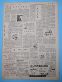生日报 文汇报1979年6月16日报纸(五届政协)