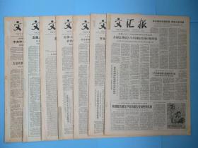 生日报 文汇报1979年6月22日23日24日25日26日27日29日报纸(单日价格)