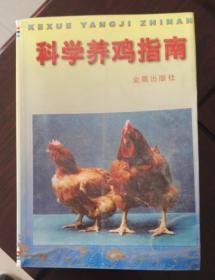 科学养鸡指南