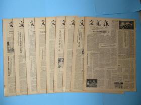 生日报 文汇报1979年8月2日3日4日5日6日7日8日9日10日报纸(单日价格)