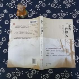 """不当""""三旨相公""""——公安厅长手记"""