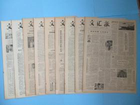 生日报 文汇报1979年8月11日12日13日14日15日16日17日18日19日报(单日价格)