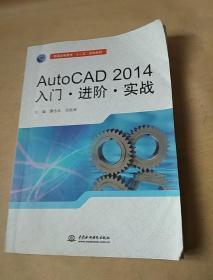 AutoCAD 2014入门·进阶·实战