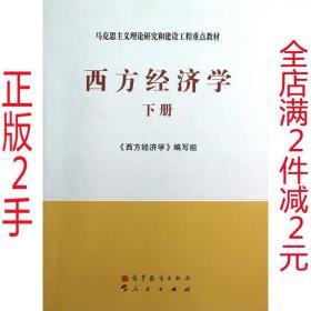 马克思主义理论研究和建设工程重点教材:西方经济学(下册)