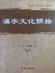 汉字文化摭拾