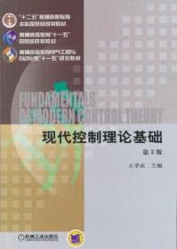 现代控制理论基础 王孝武 第三3版 机械工业出版社 9787111425472