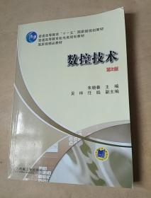 """数控技术(第2版)/普通高等教育""""十一五""""国家级规划教材·普通高等教育机电类规划教材"""