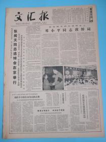 生日报 文汇报1979年8月26日报纸(张闻天追悼会)