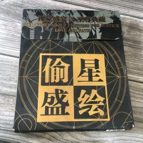 偷星典藏----偷星盛绘、卡通漫画大型画册(原盒 赠品)
