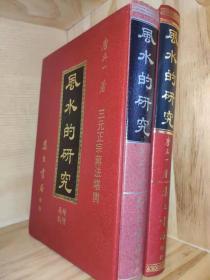 经典风水书籍《风水的研究》精装一册