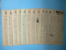 生日报 文汇报1979年11月10日11日12日13日14日15日16日17日18日(单日价格)