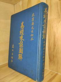 原版旧书.来瞿唐先生秘本《订正易经来注图解》精装一册