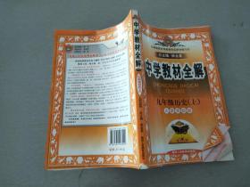 中学教材全解:9年级历史(上)