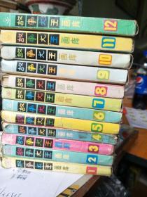 故事大王画库 1-12辑全套,共计60册全