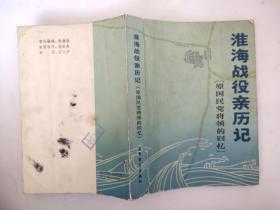 淮海战役亲历记:原国民党将领回忆