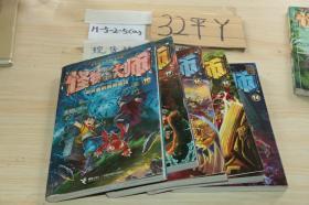 怪物大师(14、15、16、17、18)五本合售