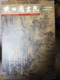 陕西国画院2016荆浩故里专刊