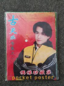 古天乐专集之二-偶像珍藏集明信片