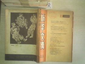 新华文摘  1986  2