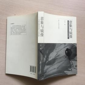 意象与镜像:中西绘画的审美与文化比较(近十品)