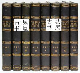 稀缺,爱德华·吉本著《 罗马帝国的衰亡史 》8卷全, 约1825年出版。