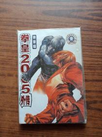 拳皇2005外传(未拆封)