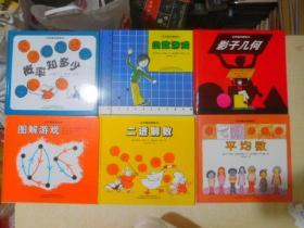 汉声数学图画书  14册合售                                 【35层】
