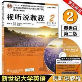 新世纪大学英语视听说教程2学生用书第二版9787544647595有验证码