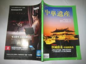 中华遗产 2012 年第5 期
