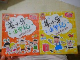 姜小牙上学记  :        我的变形记            和     好朋友争夺战        两册 合卖          【53层】