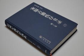 宋版古籍佚存书录三 刻工卷
