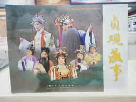京剧电影连环画-贞观盛世,廉使于成龙32开全2册彩色版