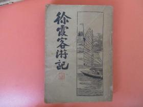 民国22年:徐霞客游记